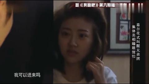 王嘉尔进女生房间叫起床看见景甜后出来直冒汗