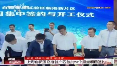 上海自贸区临港新片区首批23个重点项目签约