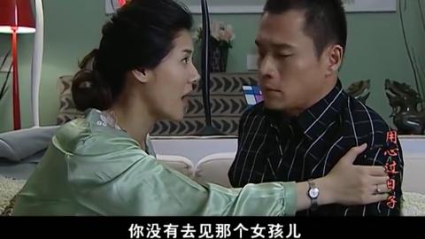 妻子闻了丈夫的衬衣,出言盘问他,殊不知她还跟踪丈夫!