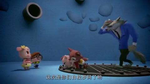 三只小猪与神灯:波波被狼抓住,还好被当当救了出来