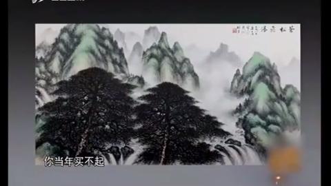 鉴宝:男子家藏画作,专家:买不起!价格能在北京买个四合院了