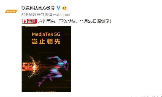 联发科5G处理器发布会正式官宣 11月26日深圳发布