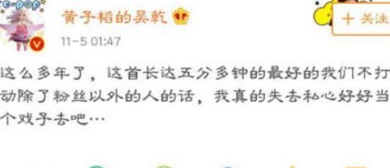 黄子韬回应发文秒删,宣布退出微博,不值得说心里话!