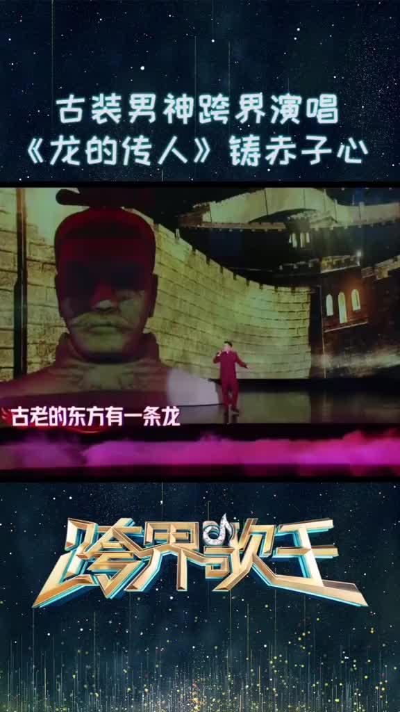 严屹宽热血演唱《龙的传人》彰显中华儿女气魄无穷!