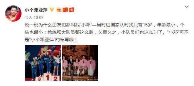 高情商!邓亚萍回应央视主播杨影称呼小邓,诙谐幽默解释小邓含义