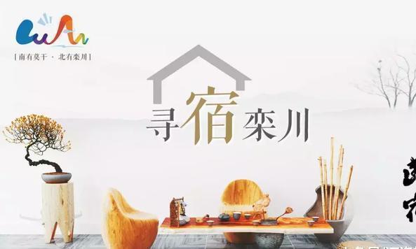 洛阳栾川县城边休闲民宿,拾光院子,静享好时光