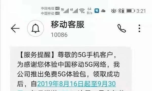 中国移动建议 最好买支持双模的5G手机