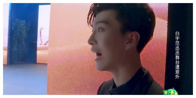《青春环游记》尽管演出不完美,白宇范丞丞的态度却感动在场观众