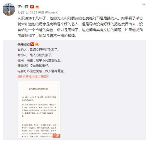 汪小菲力挺滕华涛引热议,感慨解释:别伤害任何人!