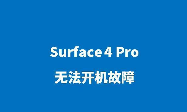 知识分享0015:Surface 4 Pro笔记本电脑无法开机故障处理