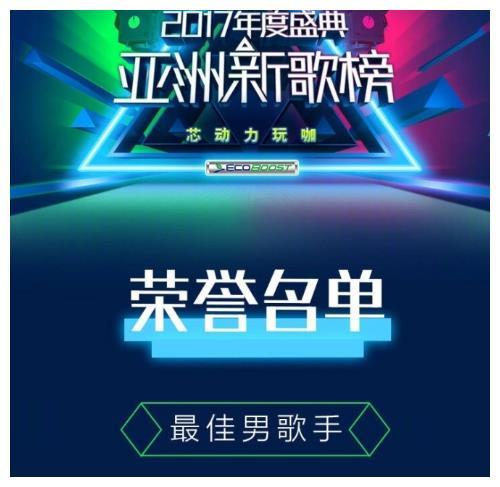 亚洲新歌榜薛之谦获最佳男歌手,周笔畅获最佳女歌手