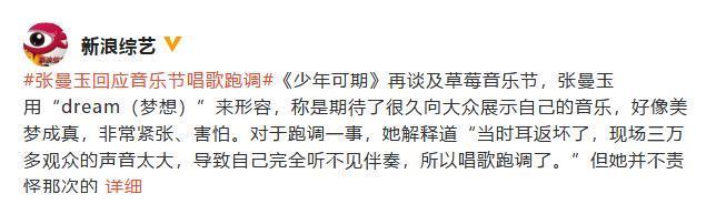 张曼玉音乐节唱歌跑调 回应:耳返故障听不见伴奏