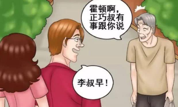 恶搞漫画:内心崩溃却还要装平静的霍顿