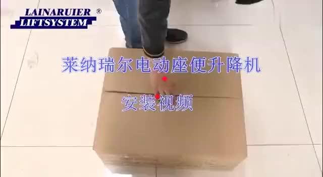 上海锝茂电动坐便升降椅安装视频