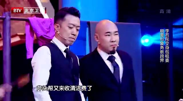 李若彤扮演的包租婆,竟然看上了李菁扮演的大眼哥,这审美观绝了