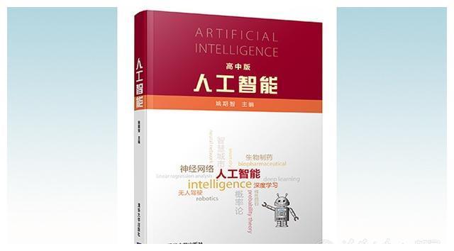 姚期智院士领衔  清华大学推出面向高中生的人工智能教材