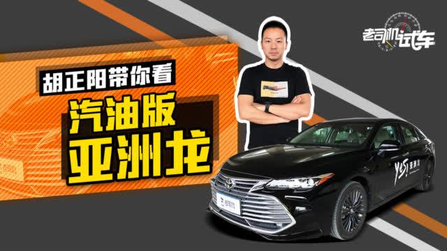 老司机试车:动力输出线性 底盘质感出色 丰田亚洲龙动态评测