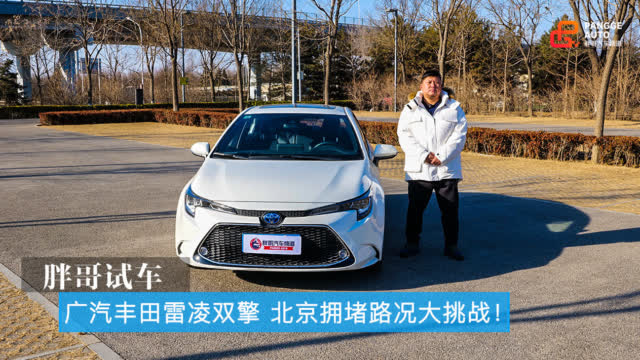 胖哥试车 丰田雷凌双擎 在北京极度拥堵的路况中油耗表现如何?