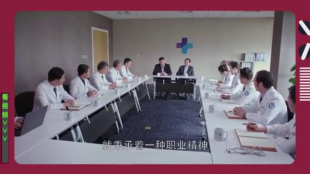 外科风云:卫计委领导召集众医生开会讨论,他们不断责问陆晨曦