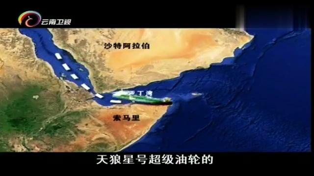 沙特阿拉伯的天狼星号油轮,满载原油时价值两亿!
