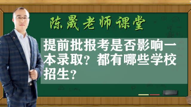 高考志愿填报:提前批报考是否影响一本录取?都有哪些学校招生?