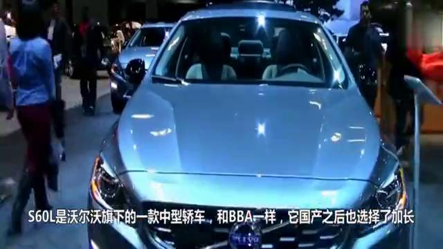 视频:18款沃尔沃S60L开售,1.5T仅售20万,奥迪A4L没有威胁!