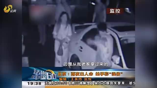 男子醉酒后与人发生争执一挥手却误捅自己表哥场面失控