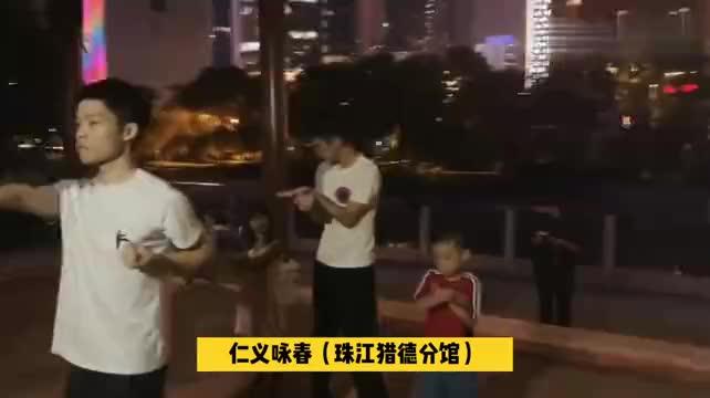广州仁义咏春(猎德分馆)叶问系咏春拳.2019日常基本功训练