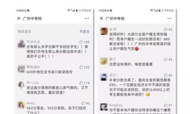 广州中考:60%学生录取高中,外地孩子扎心了