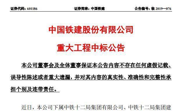 32亿!中铁十二局中标山东项目