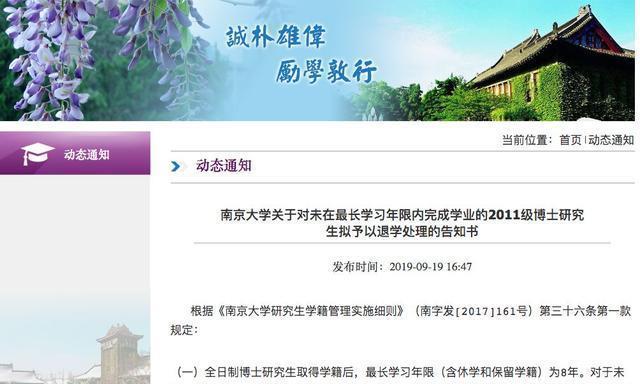 """南京大学对一名博士生予以""""退学处理"""""""