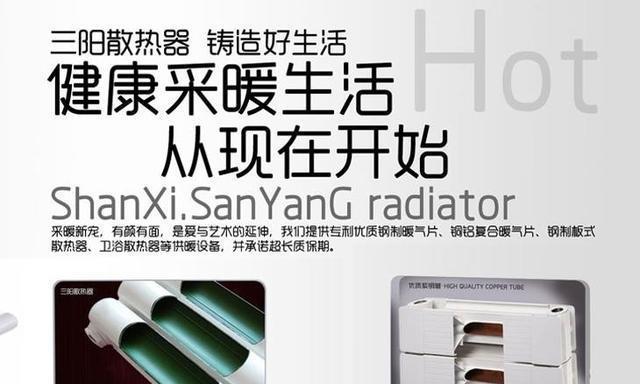 三阳散热器厂家科普暖气片如何放气?