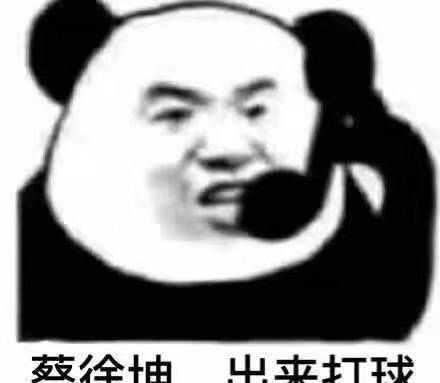 《为什么这么多人喜欢黑蔡徐坤?》