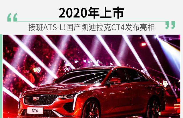 有关联的ATS-L!中国制造凯迪拉克ct4于2020年推出
