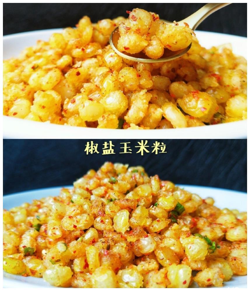 超级下饭的家常菜 零失败超快手美食~椒盐玉米粒!