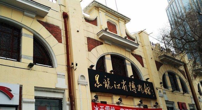 黑龙江省博物馆,展品丰富,很具当地的文化特色