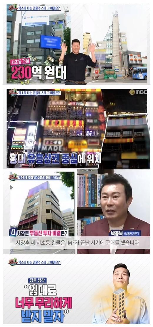 韩国艺人徐长勋被爆料名下房产市值已超400亿韩元