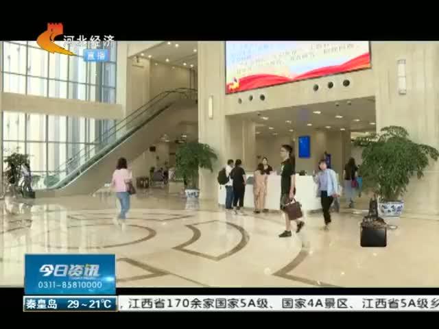 """河北政务服务平台""""冀时办""""来了:社保、医保、公积金等指尖办"""