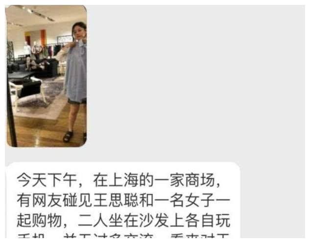 网友逛街偶遇王思聪,身边女友散发自然美,会是真命天女吗?