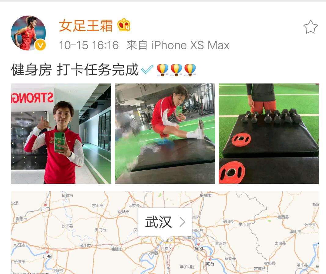 中国女足球员王霜假期期间在健身房训练