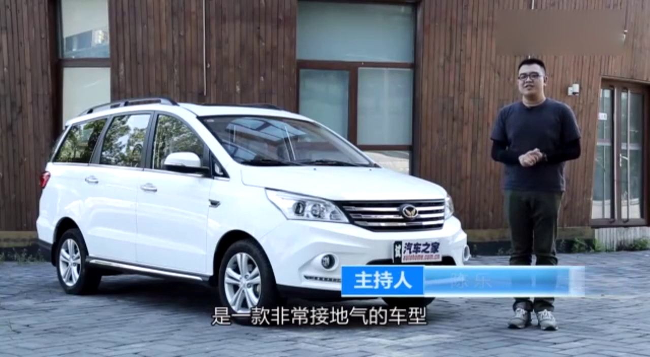 视频:国内性价比最高的MPV 北汽幻速H3F 7座只卖6万