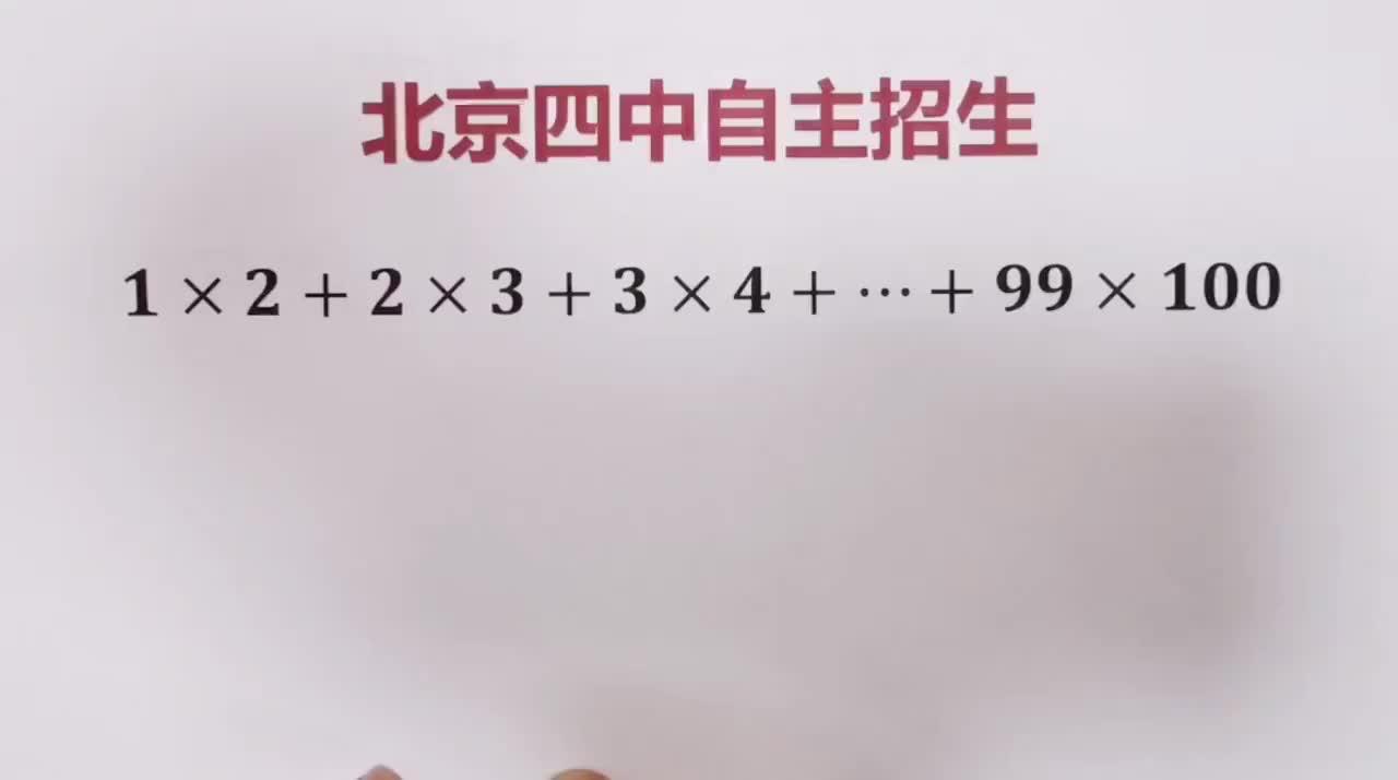 北京四中自主招生求122399100掌握方法就很简单