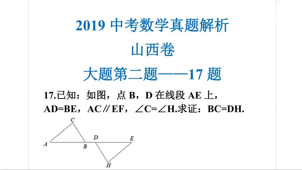 2019山西中考数学真题解析大题第二题17题