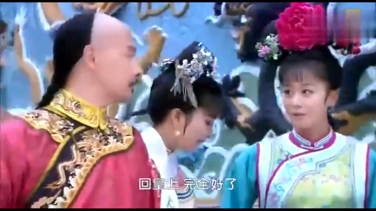 小燕子听皇上要把她嫁出去,吓了一跳!