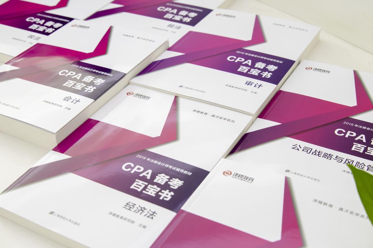 泽稷教育《CPA备考百宝书》上海财经大学出版社印刷出版~
