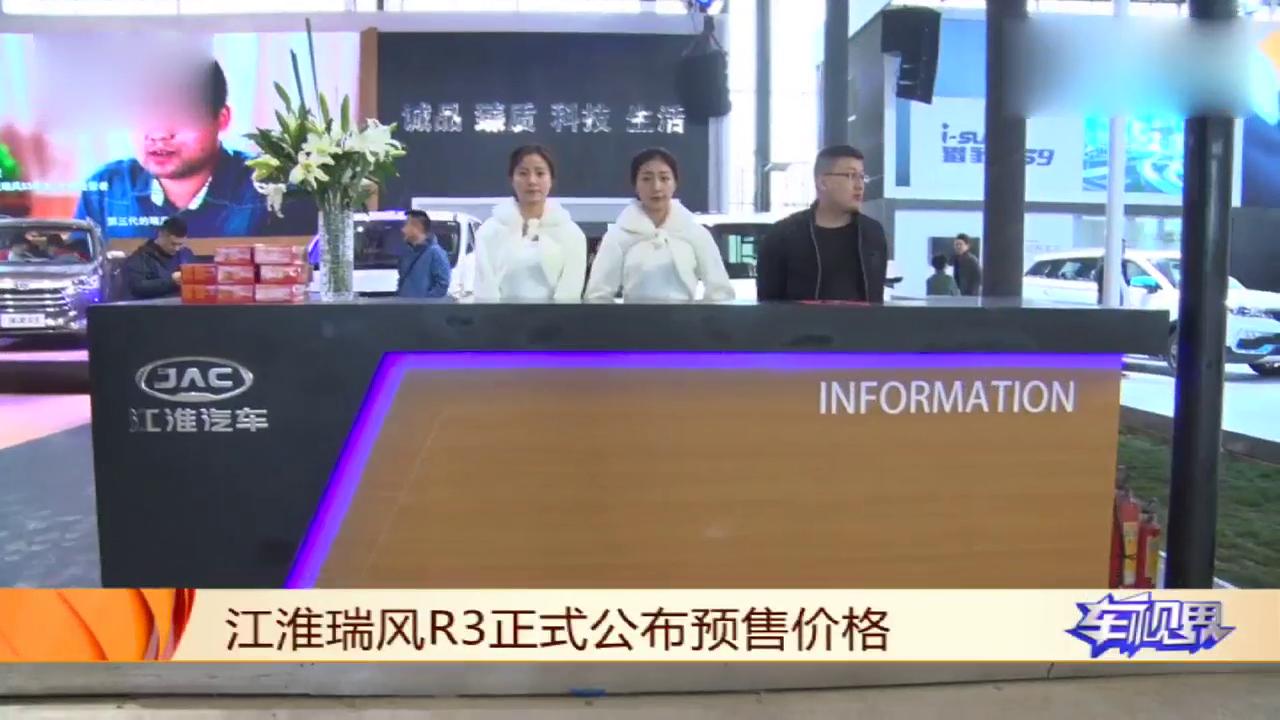 视频:江淮瑞风R3正式公布预售价格