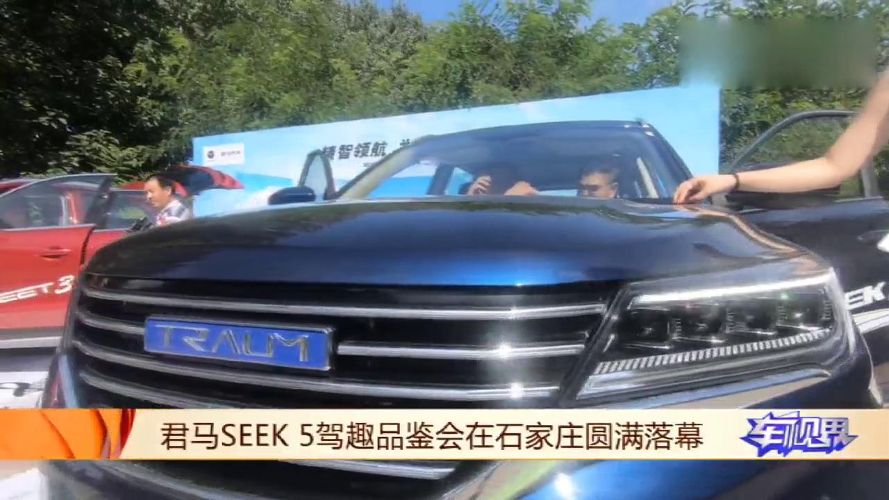 视频:君马SEEK 5上市在即 驾趣品鉴之旅很有料