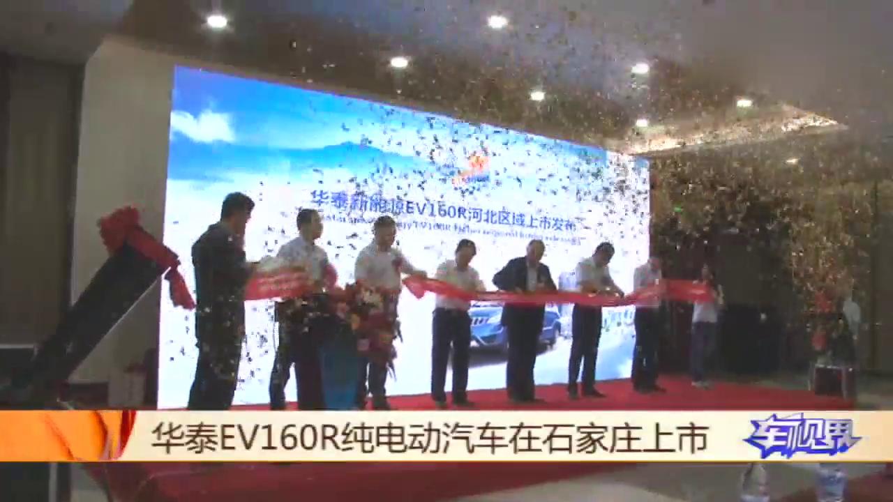 视频:华泰新能源EV160R上市 售价4