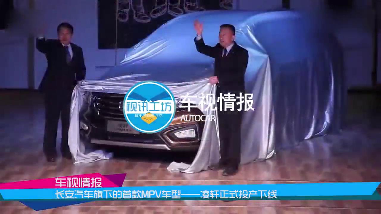 视频:长安首款家用MPV凌轩下线,造型时尚,采用223的7座布局