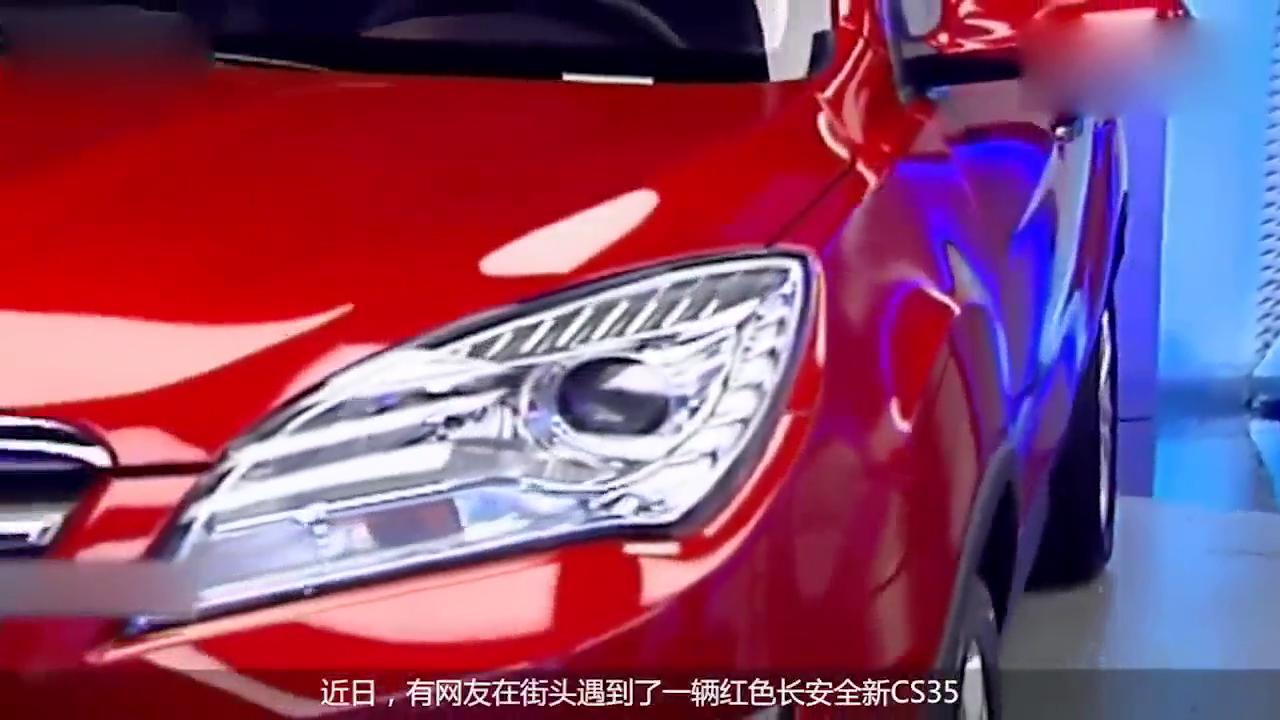 视频:首辆新款长安CS35上路!离上市还会远吗?